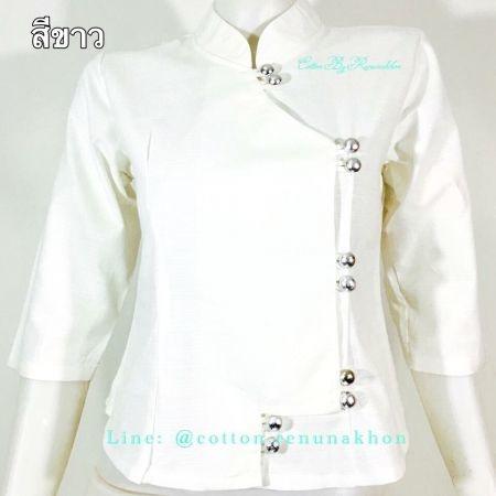 เสื้อผ้าฝ้ายซินมัย-คอจีน-สีขาว