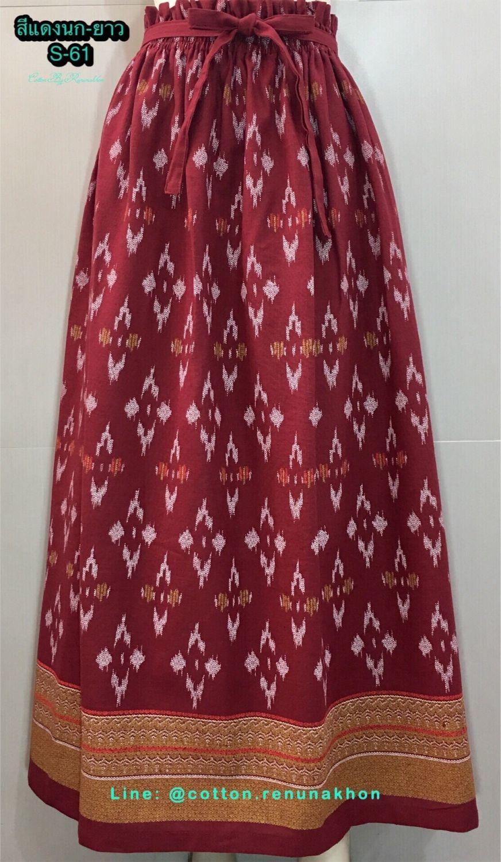 กระโปรงยาว-สีแดงเข้ม-(S61)