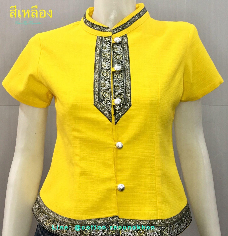 เสื้ออองซาน-แขนสั้น-สีเหลือง