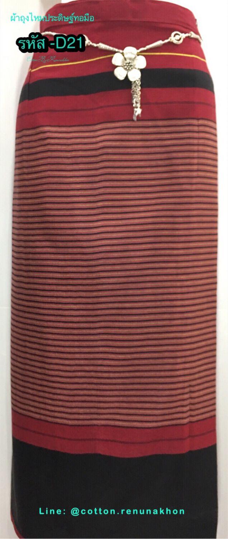 ผ้าถุงไหมประดิษฐ์ทอมือ-รหัส D-21