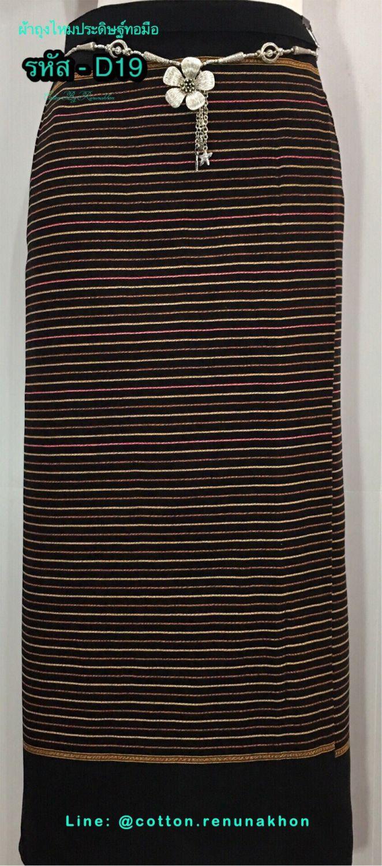 ผ้าถุงไหมประดิษฐ์ทอมือ-รหัส D-19