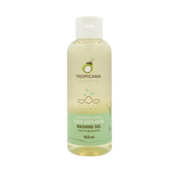 Tropicana (ทรอปิคานา) Coco Anti-Acne Washing Gel  เจลล้างหน้าสำหรับผิวแพ้ง่ายและเป็นสิว ขนาด 165 มล.