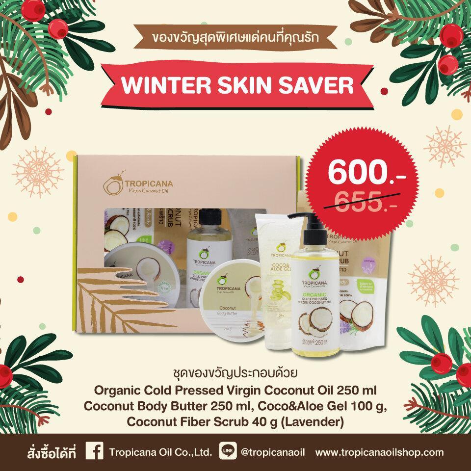 ชุดของขวัญ Winter Skin Saver