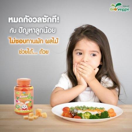 Gummy V mix Veggie เยลลี่รสผลไม้รวม ผสมผัก