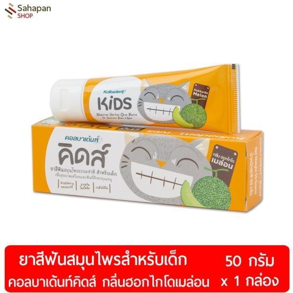 Kolbadent Kids ยาสีฟันสมุนไพรธรรมชาติสำหรับเด็ก กลิ่นฮอกไกโด เมล่อน (Hokkaido Melon)