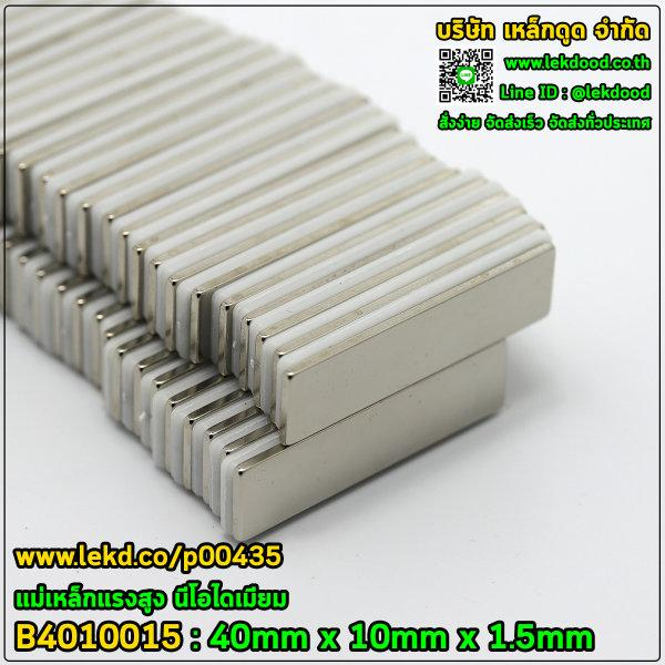 > แรงดูดสูงสุด 3,132 กรัมแรง < แม่เหล็กแรงสูง ขนาด 40mm x 10mm x 1.5mm รหัส 00435-B4010015