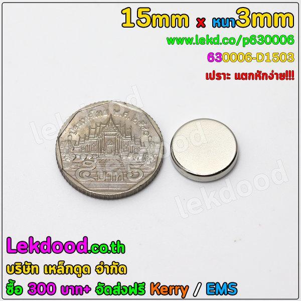 > แรงดูดสูงสุด 2,984 กรัมแรง < ขนาด  15mm x 3mm รหัส 630006-D1503 เหล็กดูด