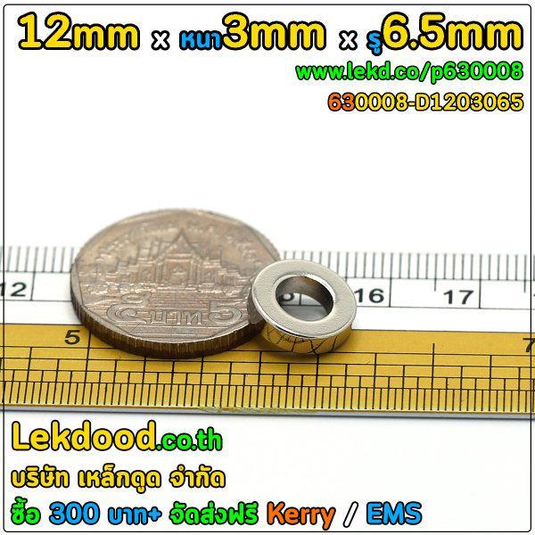 > แรงดูดสูงสุด 2,609 กรัมแรง < ขนาด  12mm x 3mm x H6.5 รหัส 630008-D1203H065