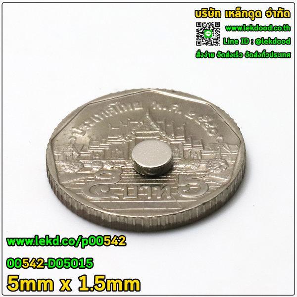 แม่เหล็กแรงสูง ขนาด 5mm x 1.5mm รหัส 00542-D05015