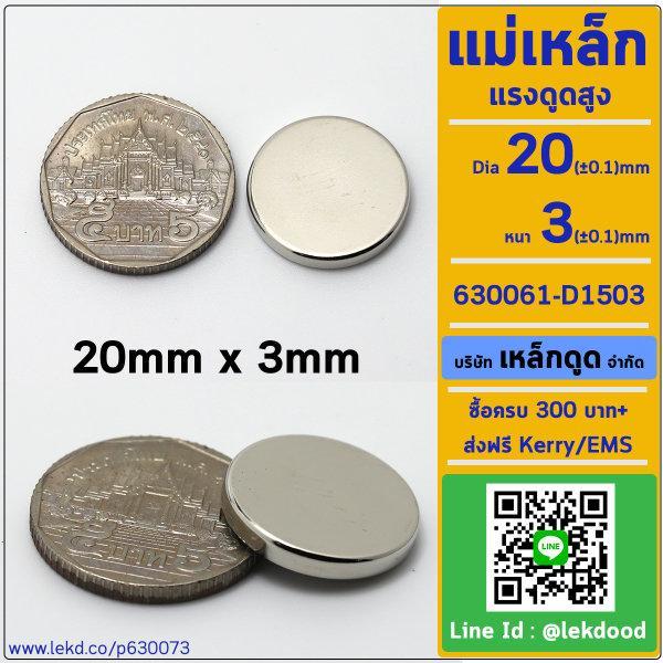 > แรงดูดสูงสุด 4,446 กรัมแรง < แม่เหล็กแรงสูง ขนาด 20mm × 3mm รหัส 630073-D2003 ขายแม่เหล็ก