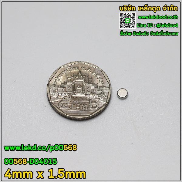 > แรงดูดสูงสุด 364 กรัมแรง < ขนาด  4mm x 1.5mm รหัส 00568-D04015