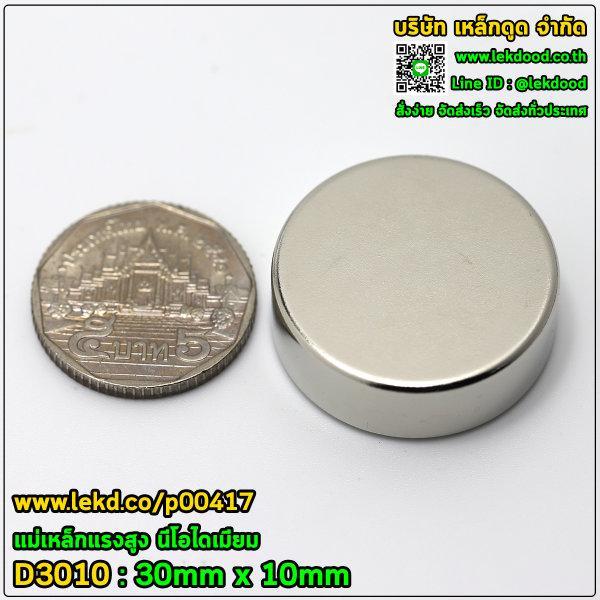 > แรงดูดสูงสุด 21,340 กรัมแรง < แม่เหล็กแรงสูง ขนาด 30mm x 10mm รหัส 00417-D3010
