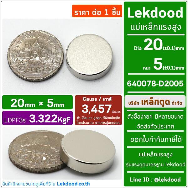 LDPF3s_3.322_KgF แม่เหล็กแรงสูง ขนาด 20mm × 5mm รหัส 640078-D2005