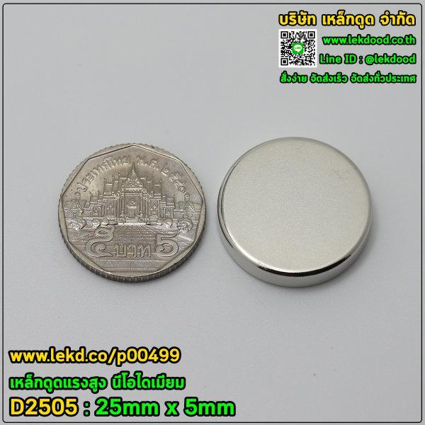 แม่เหล็กแรงสูง ขนาด 25mm x 5mm รหัส 00499-D2505