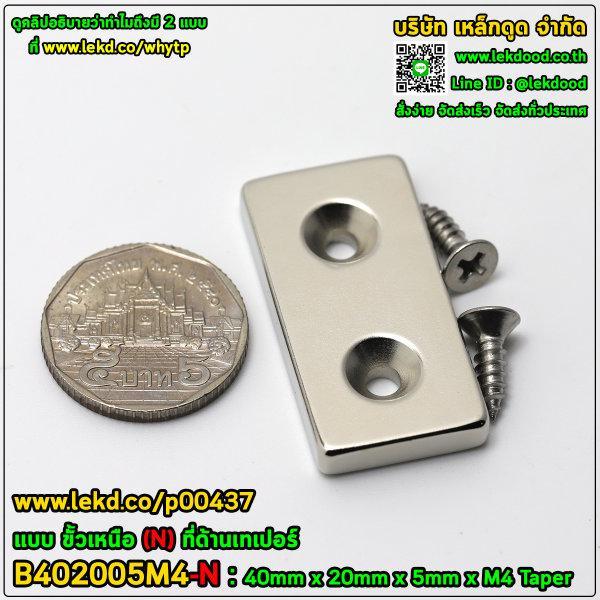 > แรงดูดสูงสุด 14,211 กรัมแรง < ขนาด 40mm x 20mm x 5mm x M4 ขั้วเหนือ (N) ด้าน Taper  รหัส 00437-B402005M4-N