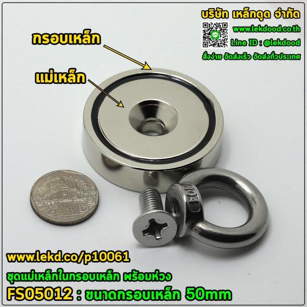 แม่เหล็กแรงสูงในกรอบเหล็ก 50mm รหัส 10061-FS05012