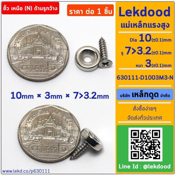 > แรงดูดสูงสุด 1,609 กรัมแรง < แม่เหล็กแรงสูง ขนาด 10mm × 3mm รู 7>3.2mm ขั้วเหนือ(N)ด้านรูกว้าง รหัส 630111-D1003M3-N