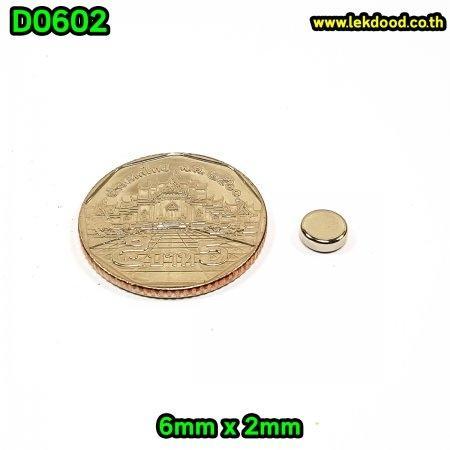 แม่เหล็กแรงสูง นีโอไดเมียม ขนาด 6mm x 2mm - 00056-D0602