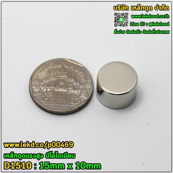 แม่เหล็กแรงสูง ขนาด 15mm x 10mm รหัส 00469-D1510