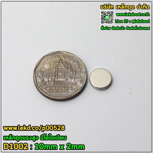 แม่เหล็กแรงสูง ขนาด 10mm x 2mm รหัส 00528-D1002