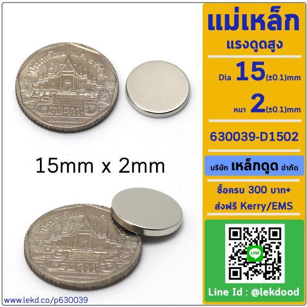 > แรงดูดสูงสุด 1,989 กรัมแรง < แม่เหล็กแรงสูง ขนาด 15mm x 2mm รหัส 630039-D1502