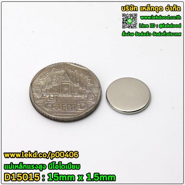 > แรงดูดสูงสุด 1,260 กรัมแรง < แม่เหล็กแรงสูง ขนาด 15mm x 1.5mm รหัส 00406-D15015
