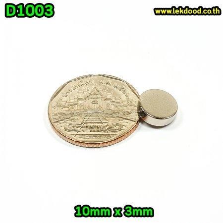 (ลดราคาล้างสต็อค) แม่เหล็กแรงสูง นีโอไดเมียม ดีดี ขนาด 10mm x 3mm - D1003
