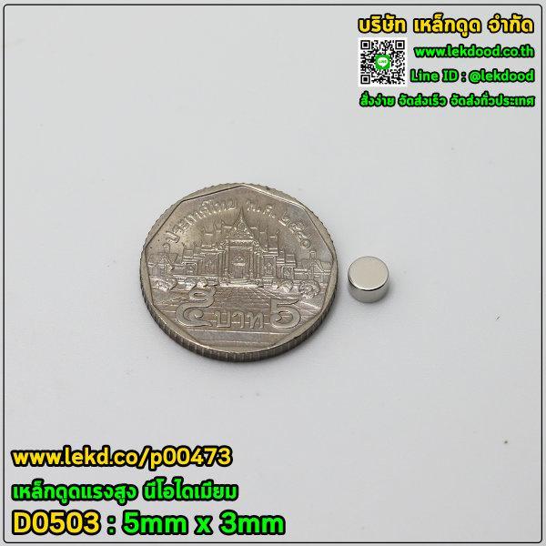 > แรงดูดสูงสุด 728 กรัมแรง < แม่เหล็กแรงสูง ขนาด 5mm x 3mm รหัส 00473-D0503