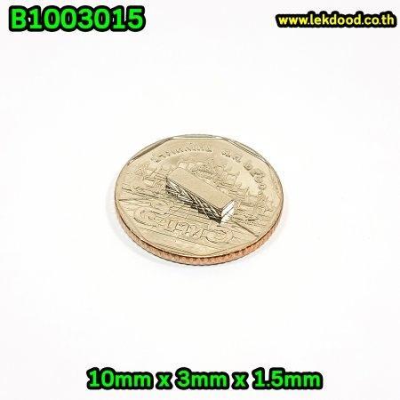 แม่เหล็ก คุณภาพ ดีดี ขนาด 10mm x 3mm x 1.5mm - B1003015