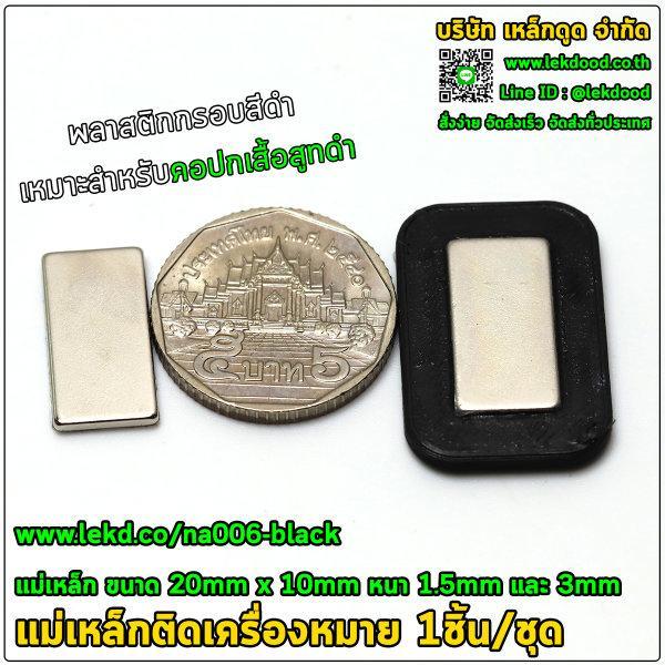 แม่เหล็ก ติดเครื่องหมาย 1 ชิ้น สีดำ แม่เหล็กขนาด 20mm x 10mm หนา 1.5mm และ 3mm รหัส 633008-NA006-1BLACK