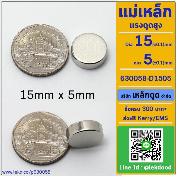 แม่เหล็กแรงสูง ขนาด 15mm x 5mm รหัส 630058-D1505 neodymium magnet