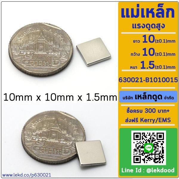 แม่เหล็กแรงสูง ขนาด 10mm x 10mm x 1.5mm รหัส 630021-B1010015