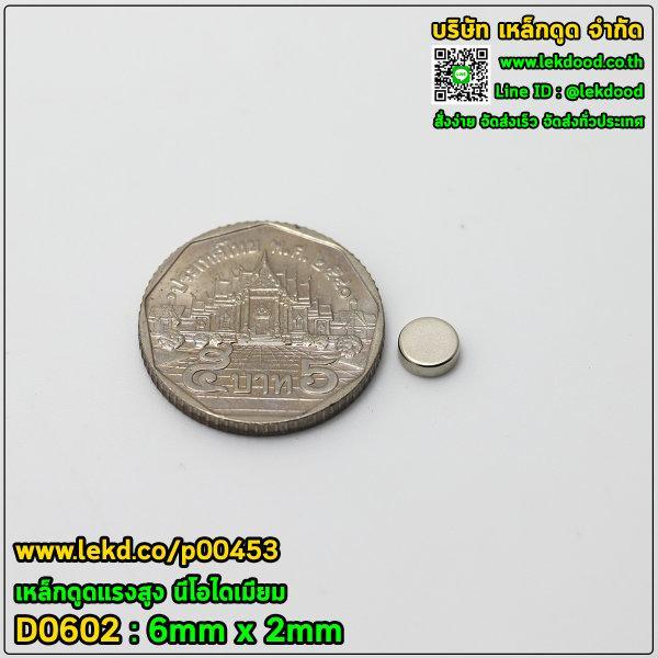 > แรงดูดสูงสุด 810 กรัมแรง < แม่เหล็กแรงสูง ขนาด 6mm x 2mm รหัส 00453-D0602