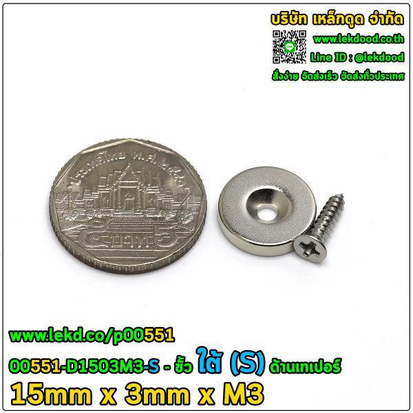 > แรงดูดสูงสุด 3,081 กรัมแรง < ขนาด  15mm x 3mm x M3 รหัส 00551-D1503M3-S