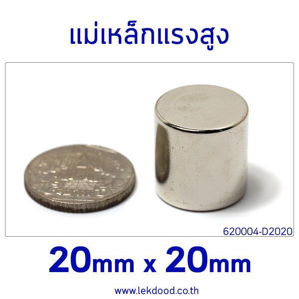แม่เหล็กแรงสูง นีโอไดเมียม ขนาด 20mm x 20mm รหัส 620004-D2020