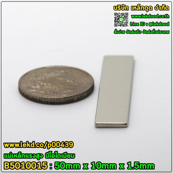 > แรงดูดสูงสุด 3,253 กรัมแรง < แม่เหล็กแรงสูง ขนาด 50mm x 10mm x 1.5mm รหัส 00439-B5010015