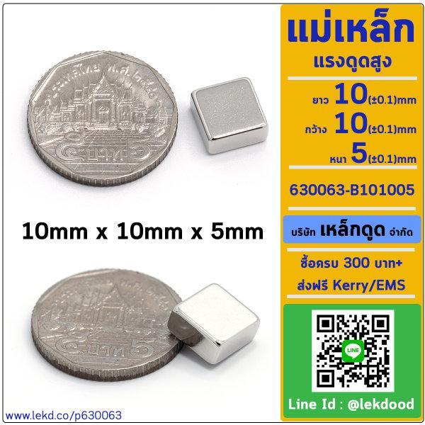 LDPF3s_1.816_KgF แม่เหล็กแรงสูง ขนาด 10mm × 10mm × 5mm รหัส 630063-B101005 แม่เหล็กดูด
