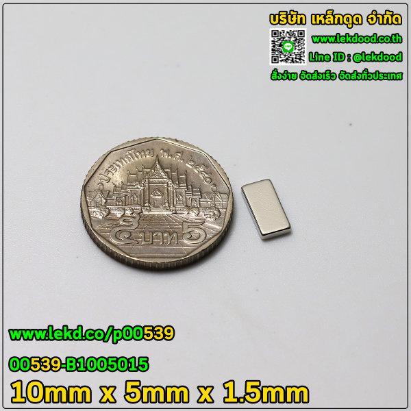 > แรงดูดสูงสุด 650 กรัมแรง < แม่เหล็กแรงสูง ขนาด 10mm x 5mm x 1.5mm รหัส 00539-B1005015