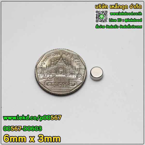 > แรงดูดสูงสุด 936 กรัมแรง < ขนาด  6mm x 3mm รหัส 00567-D0603