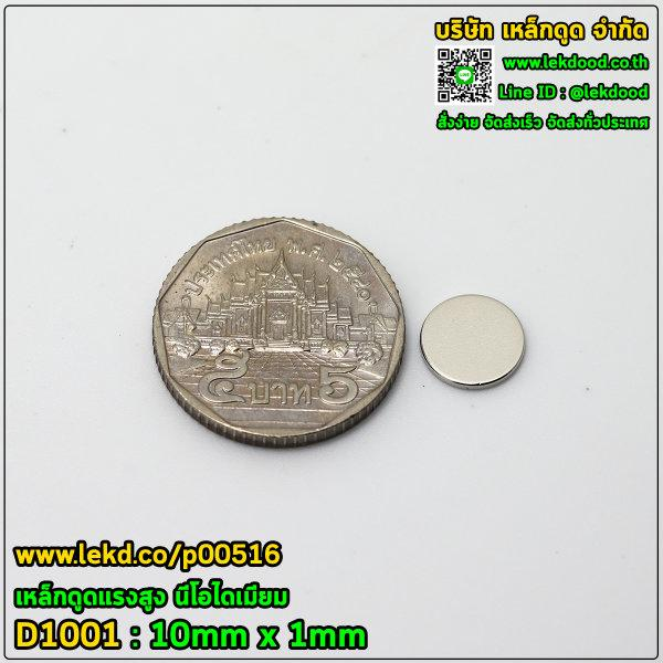 แม่เหล็กแรงสูง ขนาด 10mm x 1mm รหัส 00516-D1001