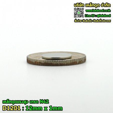 > แรงดูดสูงสุด 562 กรัมแรง < แม่เหล็กแรงสูง ขนาด 12mm x 1mm รหัส 00361-D1201