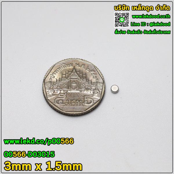 > แรงดูดสูงสุด 251 กรัมแรง < ขนาด  3mm x 1.5mm รหัส 00566-D03015