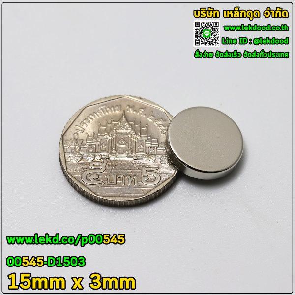 แม่เหล็กแรงสูง ขนาด 15mm x 3mm รหัส 00545-D1503