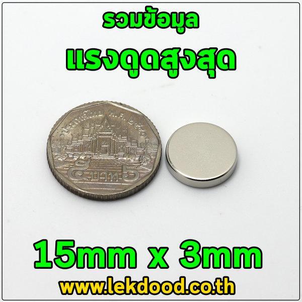 รวมข้อมูล แรงดูดสูงสุด ขนาด 15mm x 3mm รหัส D1503