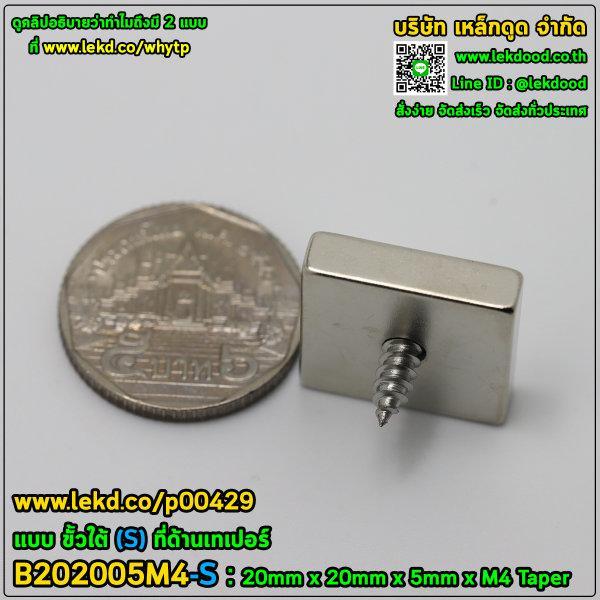 > แรงดูดสูงสุด 9,927 กรัมแรง < 20mm x 20mm x 5mm x M4 - 00429-B202005M4-S