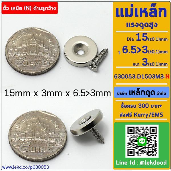 แม่เหล็กแรงสูง ขนาด 15mm x 3mm x 6.5>3mm ขั้วเหนือ(N)ด้านรูกว้าง รหัส 630053-D1503M3-N