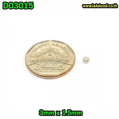แม่เหล็กแรงสูง เกรด N42 ขนาด 3mm x 1.5mm - D03015 แม่เหล็ก ขนาดเล็ก