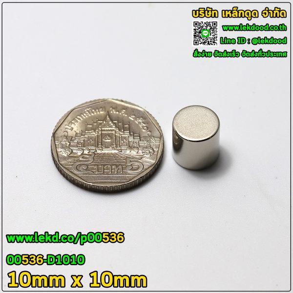 แม่เหล็กแรงสูง ขนาด 10mm X 10mm รหัส 00536-D1010