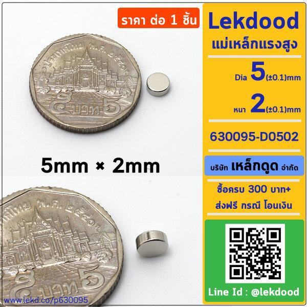 > แรงดูดสูงสุด 588 กรัมแรง < แม่เหล็กแรงสูง ขนาด 5mm × 2mm รหัส 630095-D0502