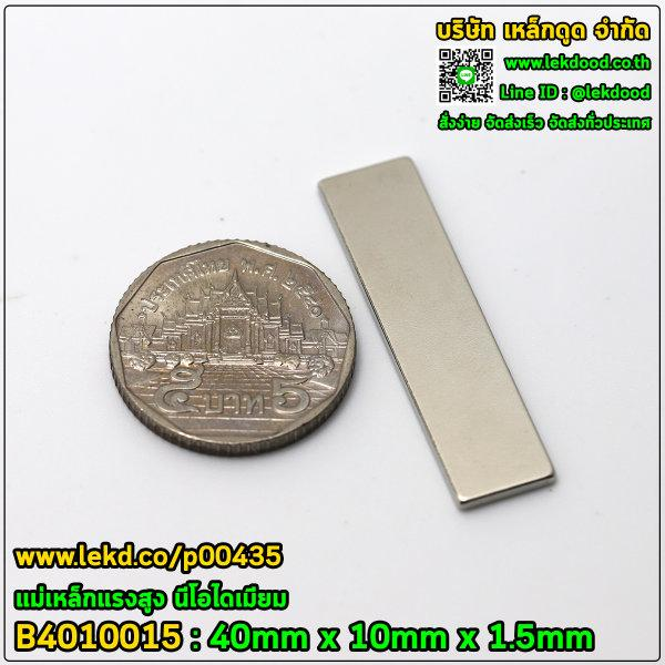 40mm x 10mm x 1.5mm รหัส 00435-B4010015